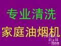 大关钱江市场专业家庭油烟机清洗中心