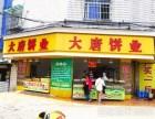 大唐饼业加盟 大唐饼业公司在哪里 大唐饼业加盟费用