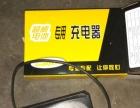 电动车充电器60V20ah低价出售