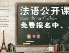 宁波法语培训机构哪里好留学语言考试TCF专业培训