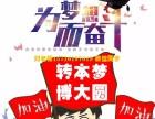 2019江苏南通五年制专转本培训指定招生辅导助学机构