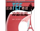合肥21世纪经开校区法语培训/少儿外教法语培训