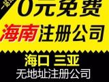 海口0元注册公司 海南各区注册 无地址注册 专业代办