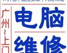 广州白云上门维修电脑公司包年包月维护