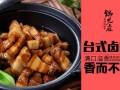 东东记台湾卤肉饭加盟多少钱