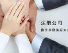 长沙公司注册,地址异常解除,公司注销,商标注册,办公室租赁