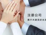 長沙公司注冊,地址異常解除,公司注銷,商標注冊,辦公室租賃