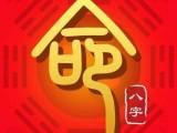 北京专业家居办公室工厂风水八字算命,起名择日卜卦