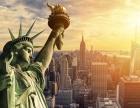 专业办理各国出国签证手续