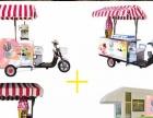 广东冰淇淋店加盟排行榜 雪乐薇冰淇淋小吃车加盟