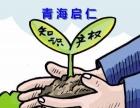 西宁工商注册|西宁代理记账|青海商标注册|西宁商标