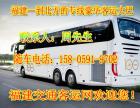 连江到阜阳长途直达汽车查询 158 9702大巴车查询