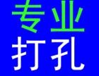 西湖区周边钻孔 杭州钻孔 挂件安装钻孔