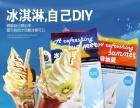 冰淇淋粉批发 冰淇淋厂家 冰淇淋价格