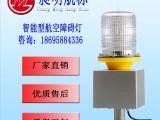 厂家直销 PLZ-3JL白色航空障碍灯 航空灯 烟囱灯