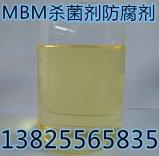 蓝峰供应MBM防腐剂 金属切削液杀菌剂