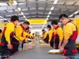 北京DHL国际快递西直门DHL快递公司取件电话