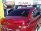 雪铁龙世嘉三厢 2011款 1.6 手动 品尚型-勇新二手车