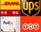 中外运DHL国际快递 特快特惠文件包裹3天到达全球