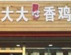 豪大大鸡排加盟 鸡排店加盟小吃市场火热创业品牌