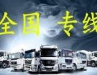 常州至全国各地整车零担货物运输