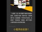 网站微信小程序开发