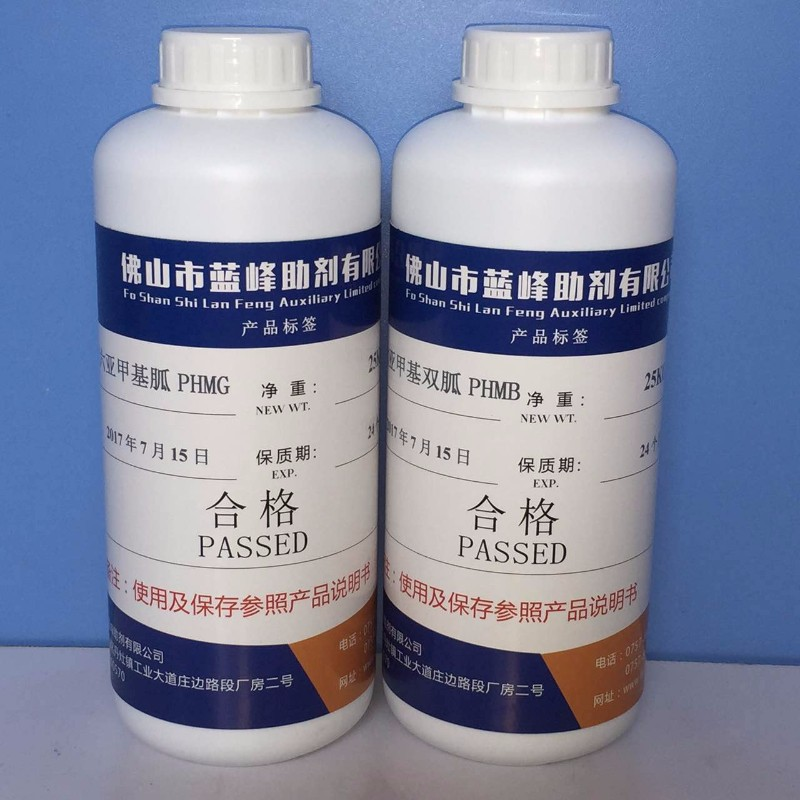 蓝峰供应PHMB杀菌剂消毒剂
