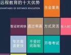 北京外国语大学秋季网教招生