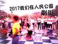 宝鸡玖壹舞流行舞蹈培训基地