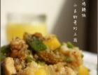 中式快餐培训老鸭粉丝汤培训烧烤培训四川干锅培训