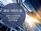 郑州网站建设,专注高端品牌网站建设一站式定制!!