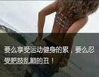湘潭大洋百货博力思健身会所