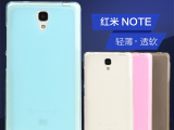 红米note手机壳硅胶 红米note手机壳 红米note壳保护套