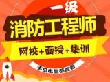 河南消防工程師證報名培訓,消防工程師證書有用嗎