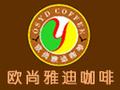 欧尚雅迪咖啡加盟