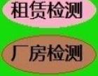 东莞市万江区厂房验厂安全检测鉴定报告评估需要多少钱