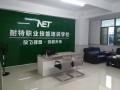 汕头龙湖 澄海 潮南电脑办公文员专业培训,耐特教育