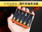 指力器钢琴吉他指力手指练习器力量练指器训练器握力器批发货源