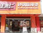 开小吃店需要多少钱-王贵仁麻辣烫开放区域加盟一览
