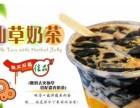 上海 烧仙草奶茶加盟 烧仙草奶茶加盟店 加盟电话多少