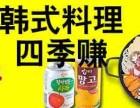 韩国料理新风尚 金年任 长春诚邀加盟