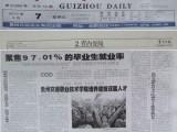 贵州日报公告登报 贵州日报登报挂失 贵州日报社