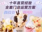麦甜艾斯冰淇淋火热招商加盟