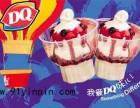 上海dq冰雪皇后冰激淋加盟费多少 dq冰激淋加盟赚钱吗