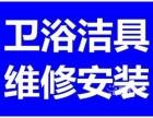 温州新城/新田园(更换水龙头,修马桶花洒,淋浴器)