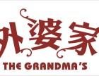 加盟外婆家品牌