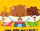 【三只松鼠】加盟/加盟费用/项目详情