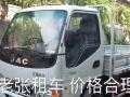 出租江淮康玲货车,承揽长途短途运输
