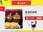 米脂速溶奶茶粉厂商代理,划算的速溶奶茶粉,李明朗商贸供应