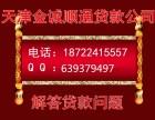 天津住房抵押贷款流程赤裸呈现